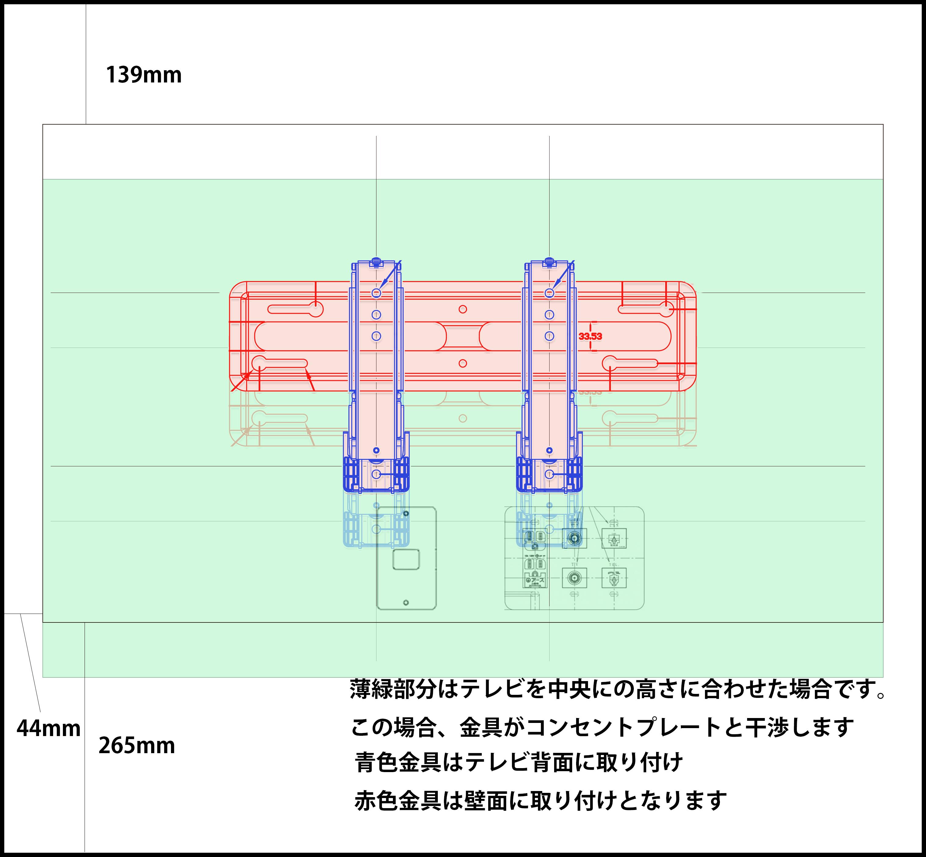 REGZA 40J10を当社推奨金具VML5で取り付けた時の金具と既存コンセントプレートの干渉を考慮した設置イメージ