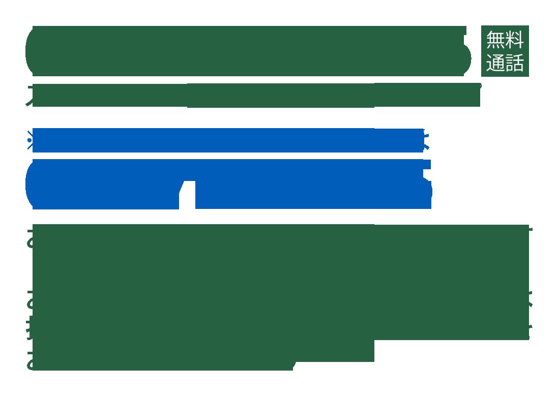 ご連絡先はフリーコール(無料通話)0800-080-9696まで