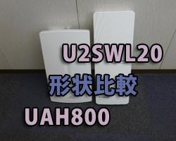 新型スカイウォーリーU2SWL20が届きました