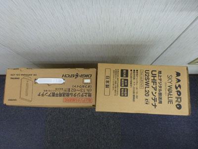 U2SWL20とUAH800梱包上面