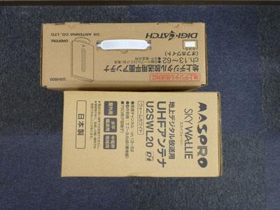 U2SWL20とUAH800梱包上面2