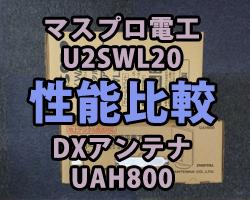 U2SWL20とUAH800性能比較