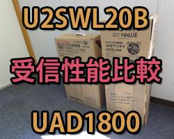 U2SWL20BとUAD1800の性能比較