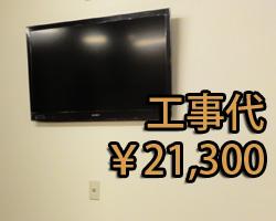 佐野市デイサービス施設でのテレビ壁掛け工事1