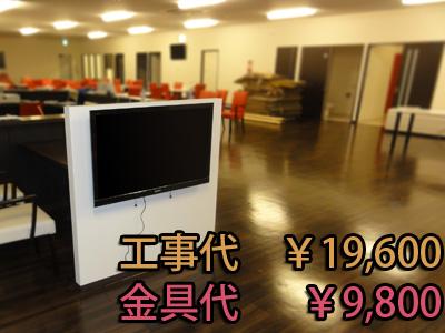 佐野市テレビ壁掛けフラット工事金額