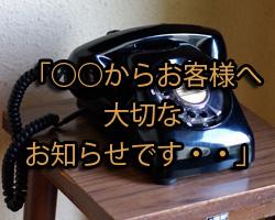 東京電力から低圧電力料金変更のお知らせです