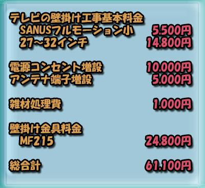 料金事例(テレビの壁掛け)