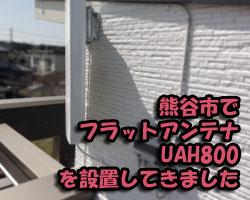 熊谷市でフラット(平面)アンテナの取付