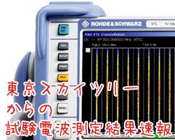 東京スカイツリーからの試験電波測定結果速報