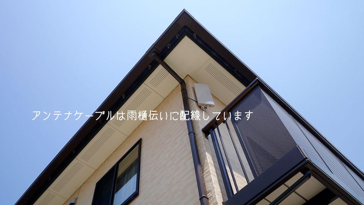 茨城県つくば市でフラットアンテナUAH810L(デザインアンテナ)の設置