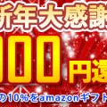 新年100万円還元キャンペーン