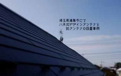 埼玉県鴻巣市で八木式デザインアンテナ工事