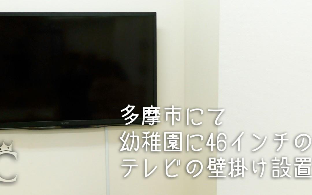 東京都多摩市にて幼稚園に46インチのテレビ壁掛け