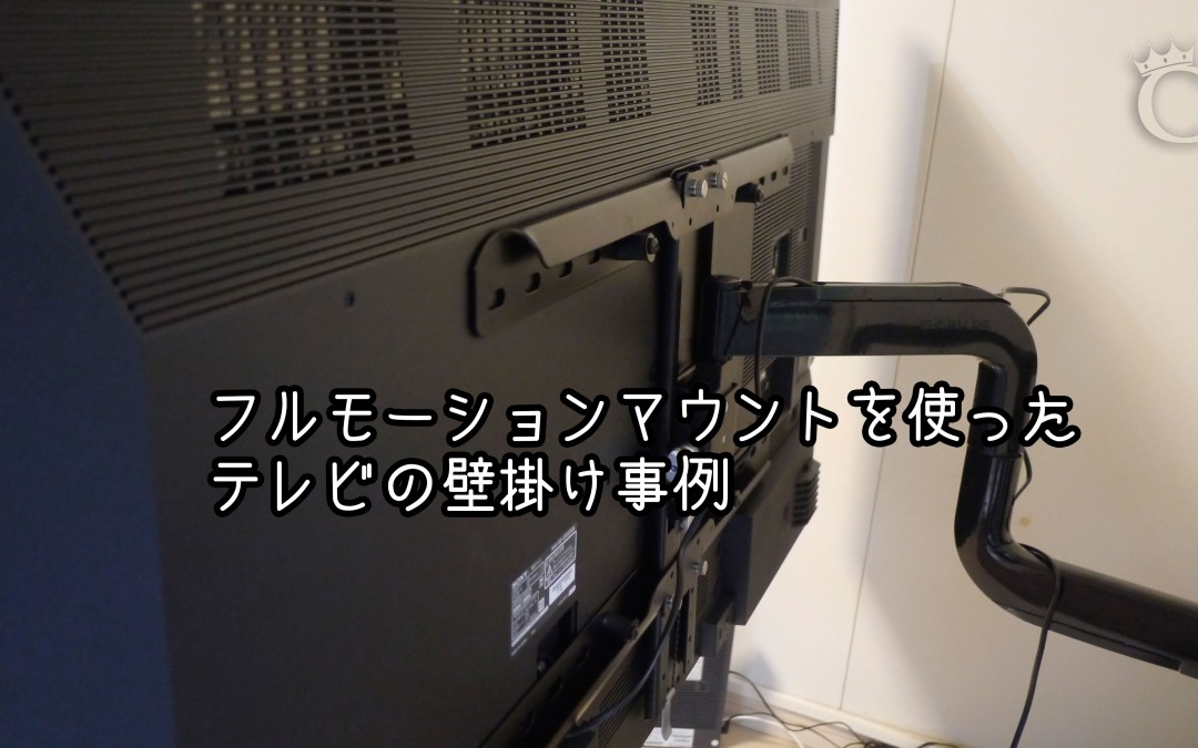 新宿区で4KテレビKD-55X9200Aをフルモーション設置