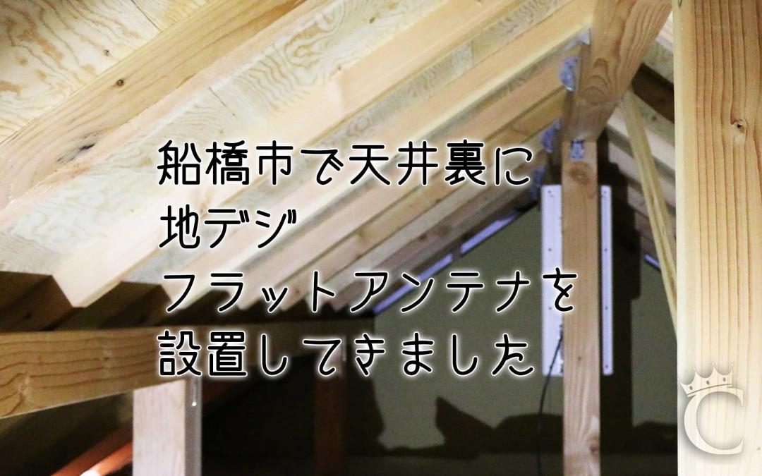 船橋市にて天井裏に地デジフラットアンテナ工事