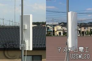 マスプロ電工のU2SWL20