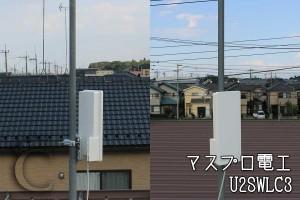 マスプロ電工のU2SWLC3