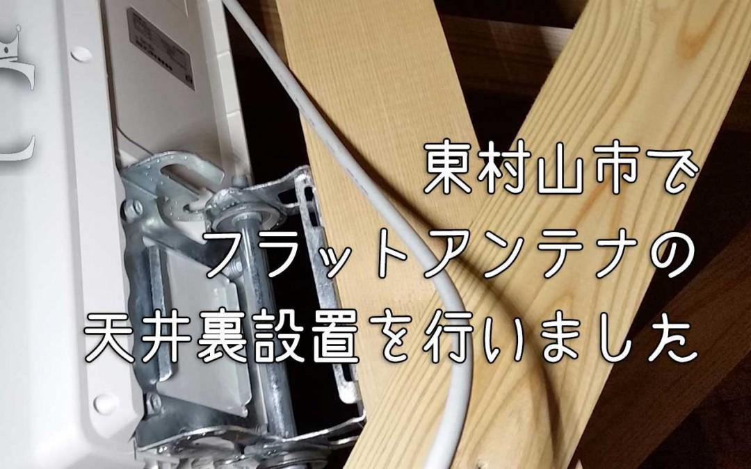 東村山市で屋根裏(天井裏)にフラットアンテナを設置しました