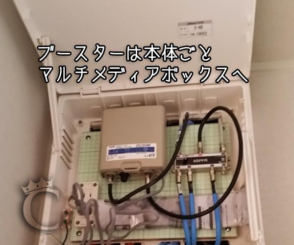 今回はウォークインクローゼット内に設置されたマルチメディアボックスにブースターを設置しました