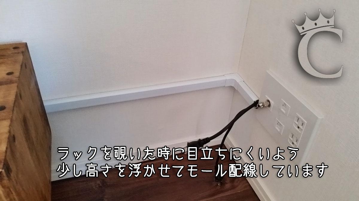 モール配線は巾木の上に設置することも多いのですが、お客さまと相談して、まっすぐ真横に配線しています