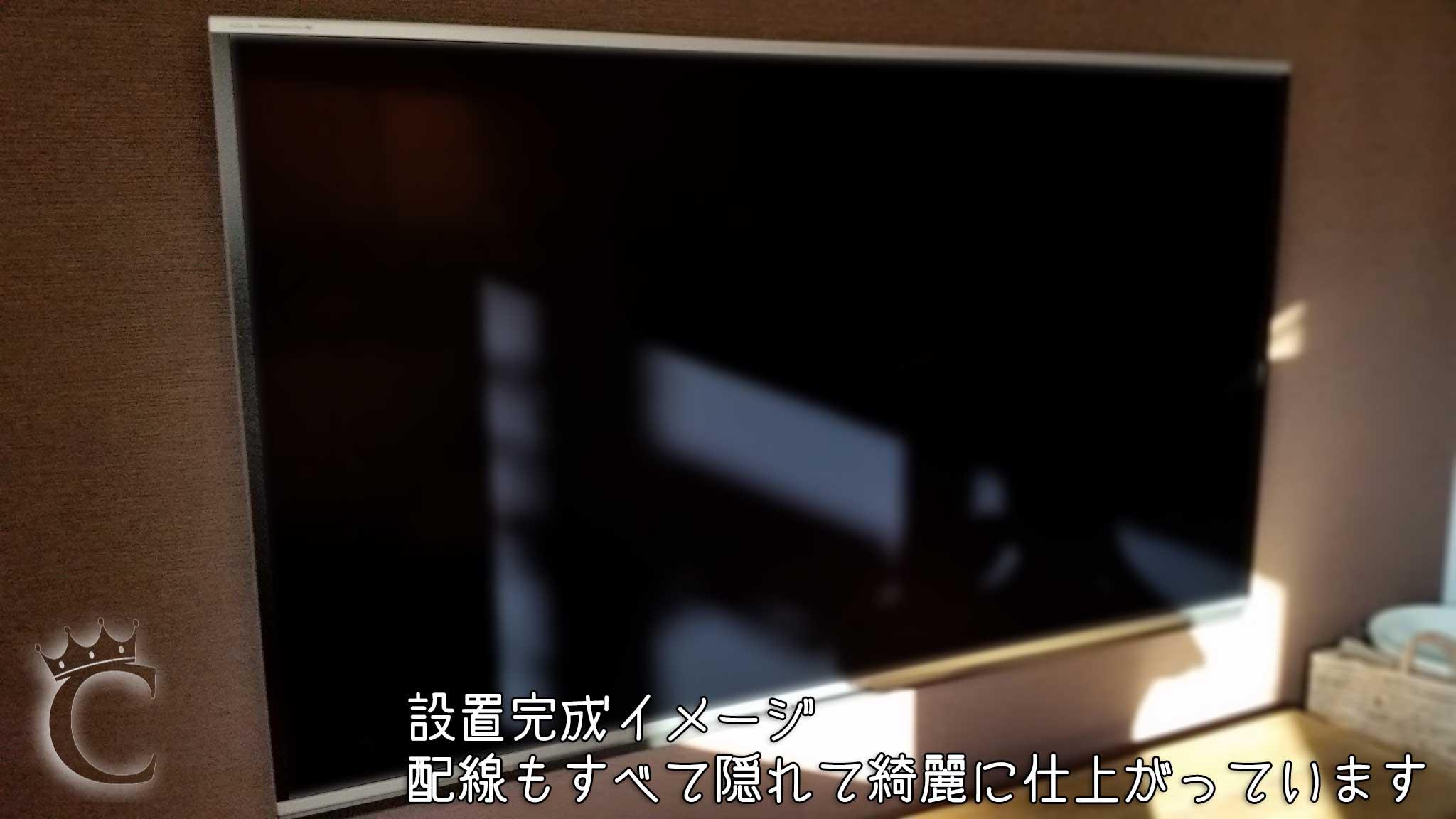 設置したテレビはとてもすっきりしています