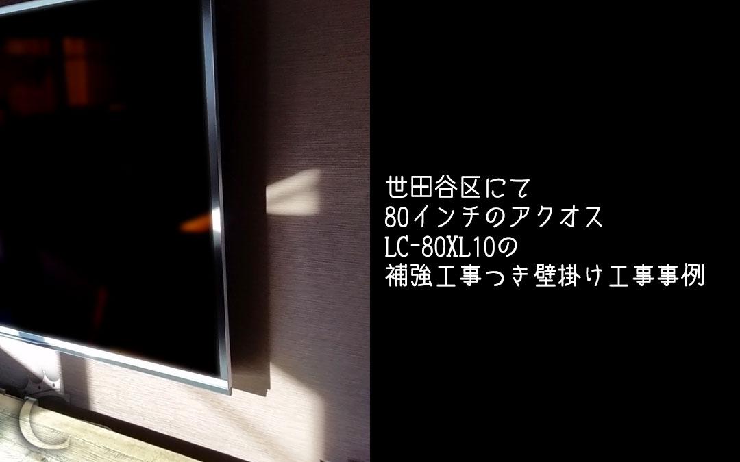 世田谷区にて80インチテレビLC-80XL10の壁掛け事例