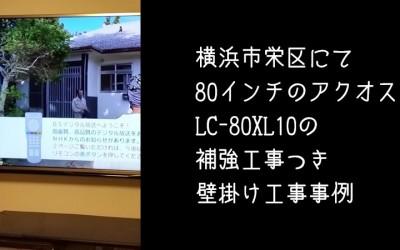 横浜市栄区で80インチテレビLC-80XL10の壁掛け事例