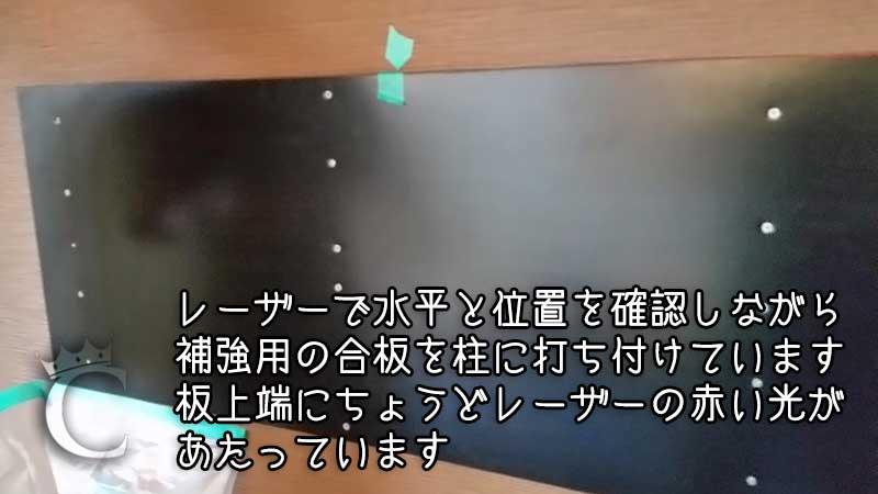 順番としては、テレビの設置位置を決定し、その後金具の位置を決定、それに合わせて補強板の取り付け位置を決定しています