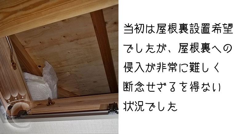 屋根裏点検口入口の写真