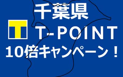 千葉支所オープンポイント10倍キャンペーン