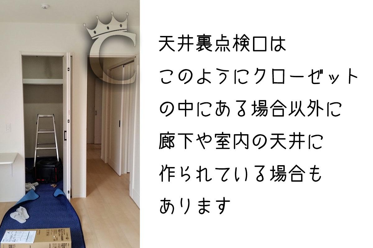 天井裏点検口はこのようにクローゼットの中にある場合以外に、廊下や室内の天井に作られている場合もあります