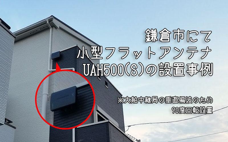 鎌倉市で小型フラットアンテナの横向き設置事例