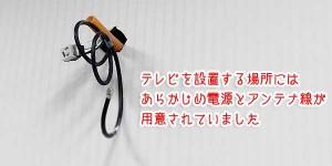 横浜市テレビ壁掛け用先行配線