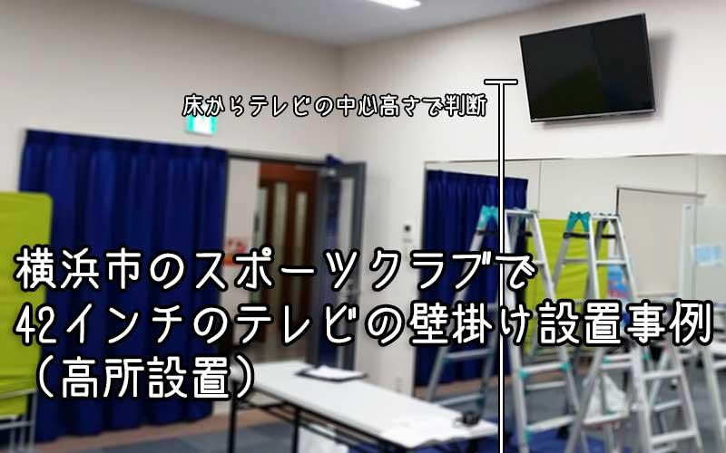 横浜市のスポーツ施設でテレビの壁掛け