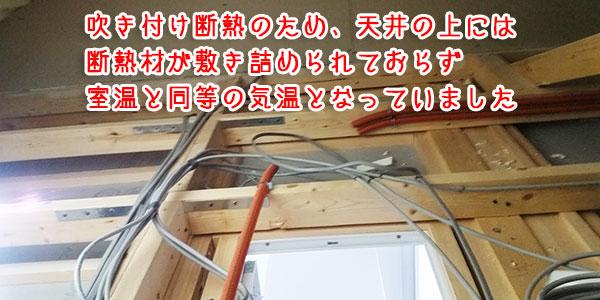 吹き付け断熱の場合、天井の上には断熱材が敷き詰められていません。