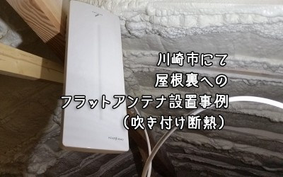 川崎市多摩区にて屋根裏へのアンテナ設置事例