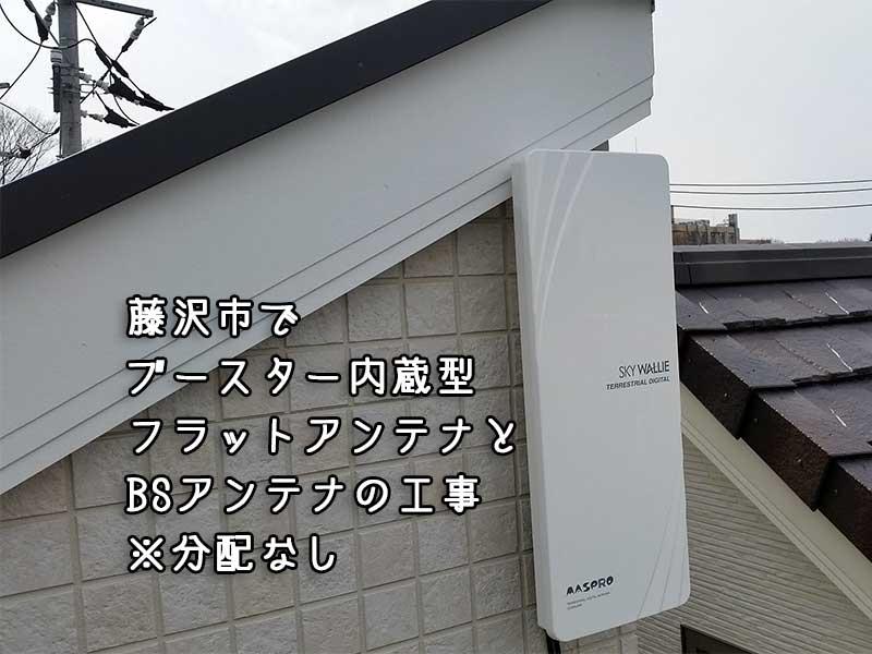 藤沢市にてスカイツリーからの電波受信