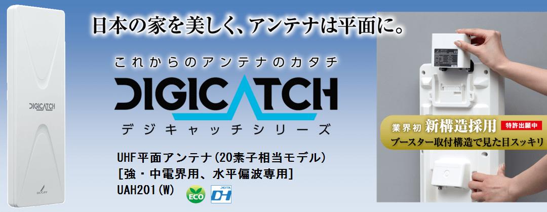 新型デジキャッチシリーズUAH201