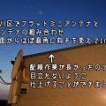 江戸川区ハウセットアイキャッチ