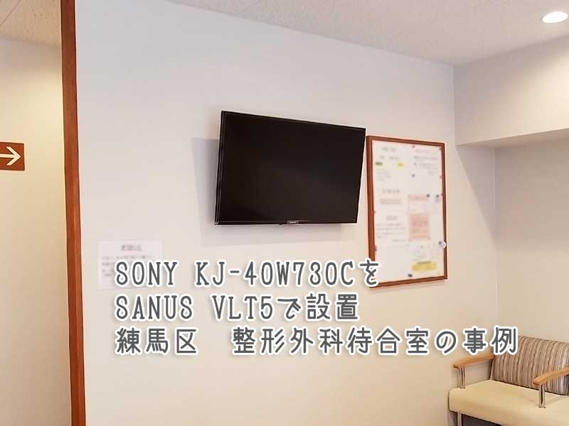 練馬区にてKJ40W730Cの壁掛け工事事例