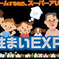 埼玉住まいEXPO2016メインイメージ