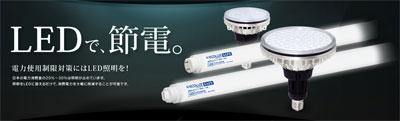 LEDで節電(蛍光灯からLED管へ)