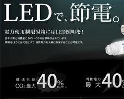 蛍光灯からLED照明への入れ替え事例