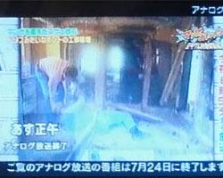 埼玉県川口市で浴室テレビの地デジ化事例