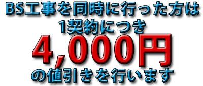 wowow加入で4000円キャッシュバック