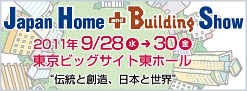 JapanHome+BuildingShow-LOGO