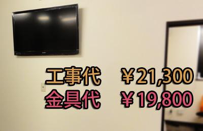 佐野市テレビ壁掛けティルティング