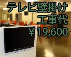 佐野市デイサービス施設でのテレビ壁掛け工事2