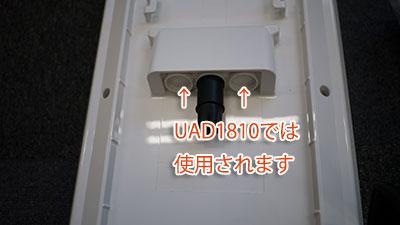 UAH810とUAD1810背面端子の違い
