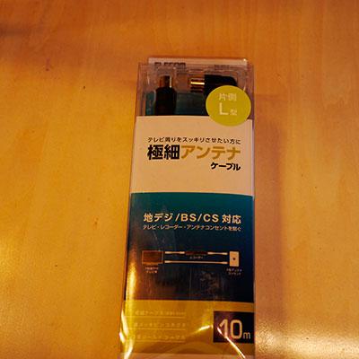 極細アンテナケーブルDH-ATLS100BK